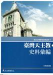 臺灣天主教史料彙編