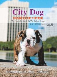 City Dog :  時尚飼主的愛犬教養書 /