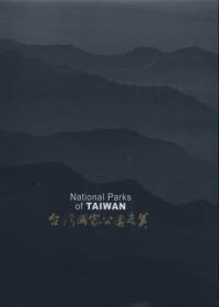 台灣國家公園之美...