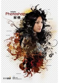 Adobe Photoshop解構 /