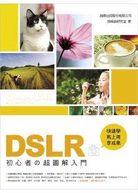 DSLR初心者の超圖解入門 :  快速學 馬上用 享成果 /