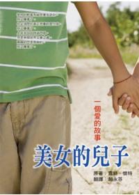 美女的兒子:一個愛的故事