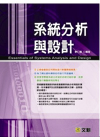 系統分析與設計 =  Essentials of systems analysis and design /