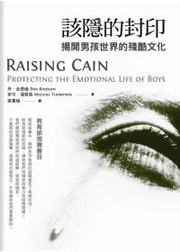 該隱的封印 :  揭開男孩世界的殘酷文化 /