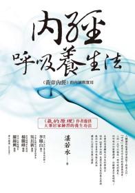 內經呼吸養生法:《黃帝內經》的內涵與實用