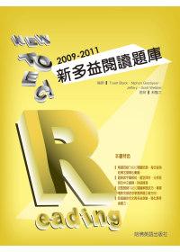 2009-2011新多益閱讀題庫