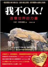 我不OK!:改變世界的力量