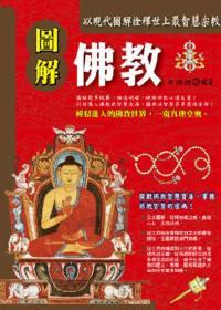 圖解佛教:以現代詮釋世界最有智慧的宗教:讀懂佛教之美