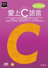 愛上C語言 /