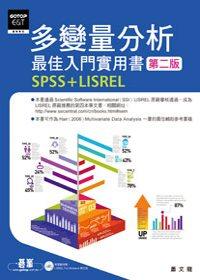 多變量分析最佳入門實用書:SPSS+LISREAL