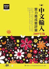 中文輸入實力養成暨評量:2009年版