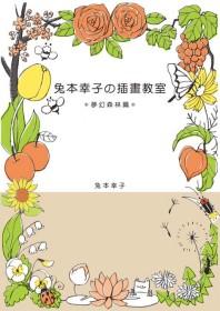 兔本幸子の插畫教室,夢幻森林篇