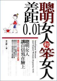 聰明女人和笨女人差距0.01 =  Intelligent woman and stupid woman disparity 0.01 /