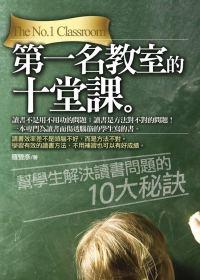 第一名教室的十堂課 :  幫學生解決讀書問題的10大秘訣 = The No.1 classroom /