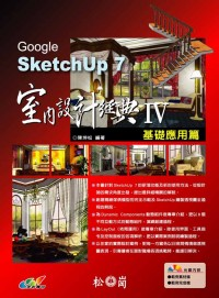 Google SketchUp 7室內設計經典