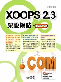 XOOPS 2.3架設網站Easy Go