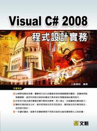 Visual C# 2008程式設計實務 /