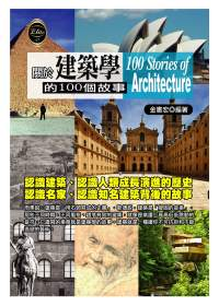 建築學 =  100 stories of architecture /