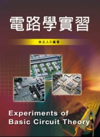 電路學實習 =  Experiments of basic circuit theory /
