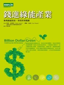 錢進綠能產業 :  參與綠能投資,掌控世界錢潮 /