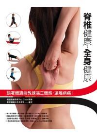 脊椎健康.全身健康 :  跟著體適能教練端正體態,遠離病痛! /