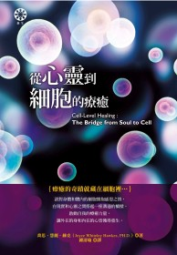 從心靈到細胞的療癒 =  Cell-Level healing : The bridge from soul to cell /