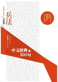 兵法:中文經典100句