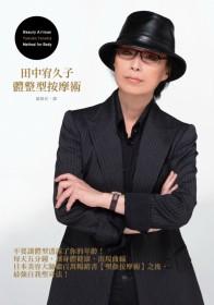 田中宥久子體整型按摩術