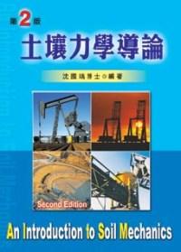 土壤力學導論 =  An introduction to soil mechanics /