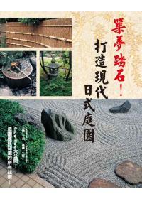 築夢踏石! :  打造現代日式庭園 /