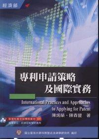 專利申請策略及國際實務^(7^) 2版