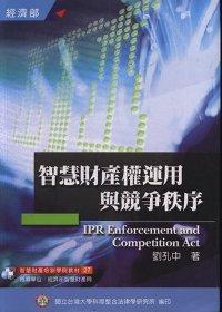 智慧財產權運用與競爭秩序