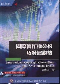 國際著作權公約及發展趨勢