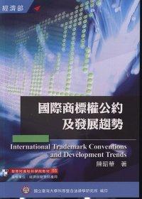 國際商標權公約及發展趨勢
