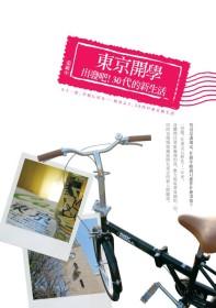 東京開學:出發吧!30代的新生活