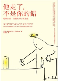 他走了,不是你的錯 :  瞭解自殺,與親友的心理重建 /