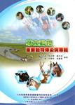 草食動物重要動物傳染病專輯