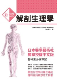 新快學解剖生理學 /