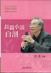 長篇小說自剖(DVD)