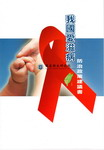 我國愛滋病防治政策建議書 =  HIV/AIDS policy suggestion in Taiwan /