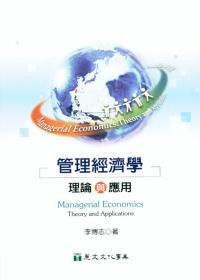 管理經濟學:理論與應用