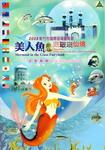 2008新竹市國際玻璃藝術節成果專輯 =  Hsinchu City Int