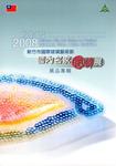 2008新竹市國際玻璃藝術節 =  2008 Hsinchu city int