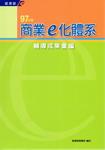 97年度商業e化體系輔導成果彙編.
