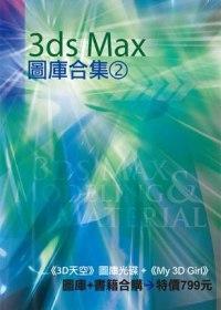 3ds Max 圖庫合集(2)...