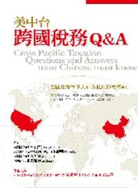 美中台跨國稅務Q&A =  Cross Pacific taxation questions and answers most Chinese must know /