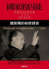 國家的囚徒:趙紫陽的祕密錄音