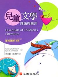 兒童文學 :  理論與應用 /