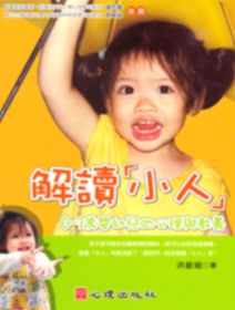 解讀「小人」 :  0-3歲嬰幼兒的心理與教養 /