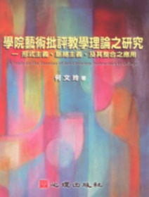 學院藝術批評教學理論之研究 =  A study on the theories of art-criticism instruction in college : 形式主義、脈絡主義、及其整合之應用 : the application of formalism, contextualism, and theirintegration /